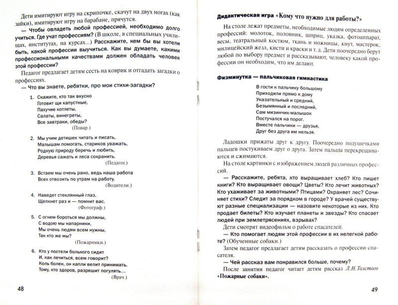 Иллюстрация 1 из 13 для Игры и занятия по развитию речи дошкольников. Книга 2. Старшая группа - Петрова, Петрова | Лабиринт - книги. Источник: Лабиринт