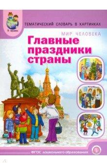 Главные праздники страны. Тематический словарь в картинках