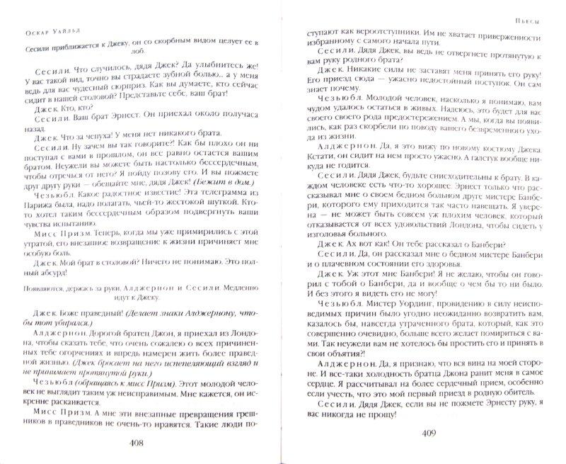 Иллюстрация 1 из 14 для Полное собрание сочинений в одном томе - Оскар Уайльд   Лабиринт - книги. Источник: Лабиринт