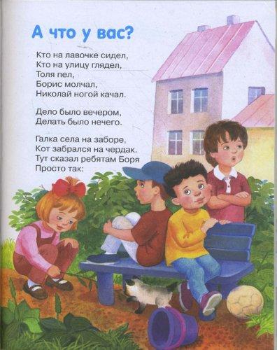 Иллюстрация 1 из 6 для Стихи и сказки - Сергей Михалков | Лабиринт - книги. Источник: Лабиринт