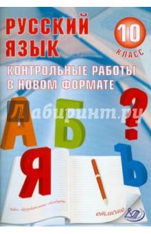 Русский язык. 10 класс. Контрольные работы в НОВОМ формате