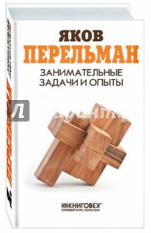Перельман Яков Исидорович Занимательные задачи и опыты