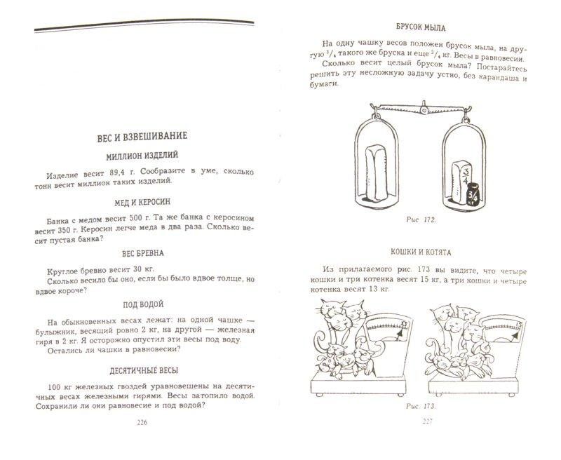 Иллюстрация 1 из 25 для Занимательные задачи и опыты - Яков Перельман | Лабиринт - книги. Источник: Лабиринт