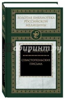 Севастопольские письма