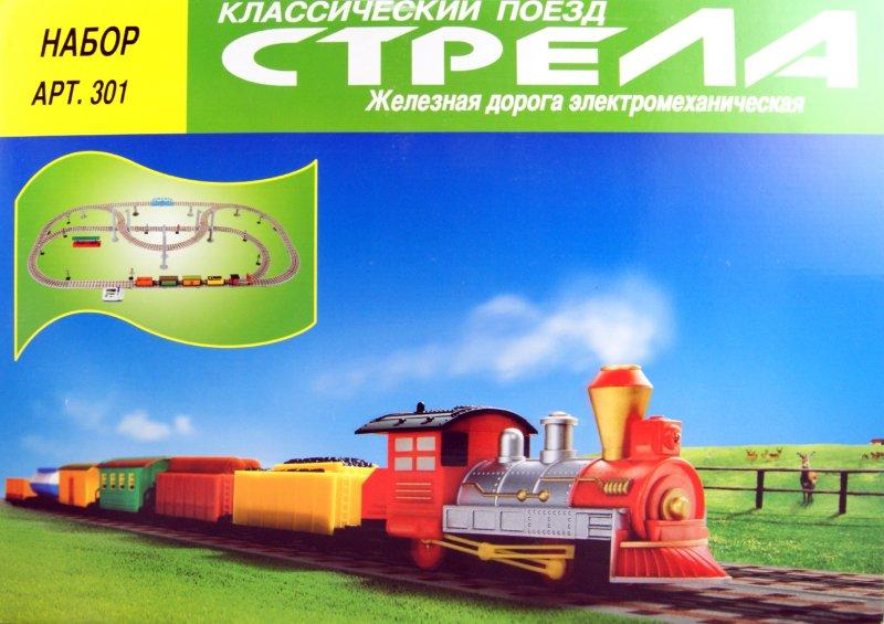"""Иллюстрация 1 из 3 для Железная дорога """"Классический поезд"""" (301)   Лабиринт - игрушки. Источник: Лабиринт"""
