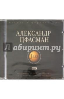 Джаз. Александр Цфасман (CDmp3)