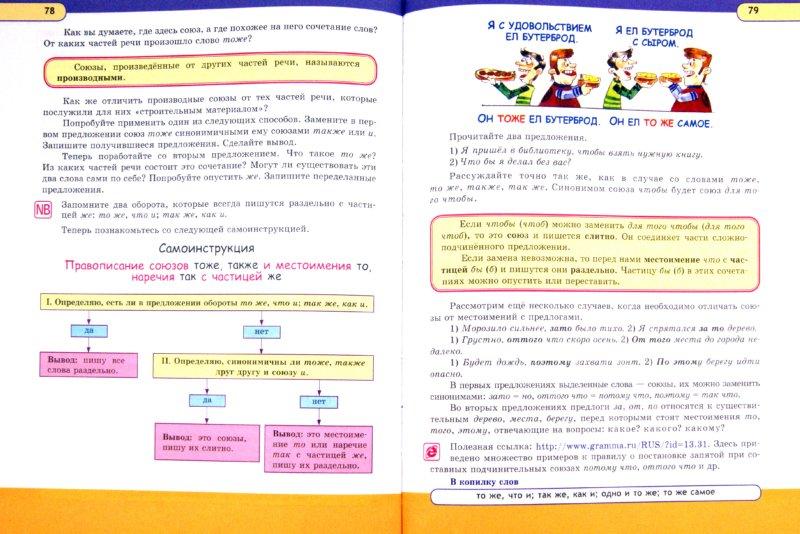 язык класс смотреть граник готовые домашние гдз задания русский 8