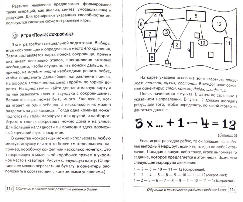 Иллюстрация 1 из 18 для Как играть с ребенком. Игры на развитие моторики, речи, внимания, памяти, мышления, восприятия - Лариса Субботина | Лабиринт - книги. Источник: Лабиринт