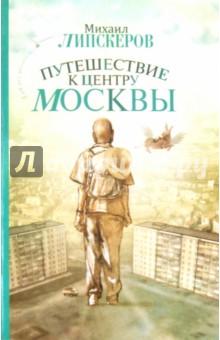 Путешествие к центру МосквыСовременная отечественная проза<br>Необычайно сложный в своей простоте главный герой отправляется в сентиментальное странствие по новой старой Москве, к местам своей юности. Но каждый шаг дается ему с трудом, и не потому, что стар и ноги болят, а потому, что вокруг - этот безумный, безумный, безумный мир. И чем ближе цель, тем она кажется недостижимее, и выхода нет, и путешествие становится бесконечным, и это… конец?..<br>