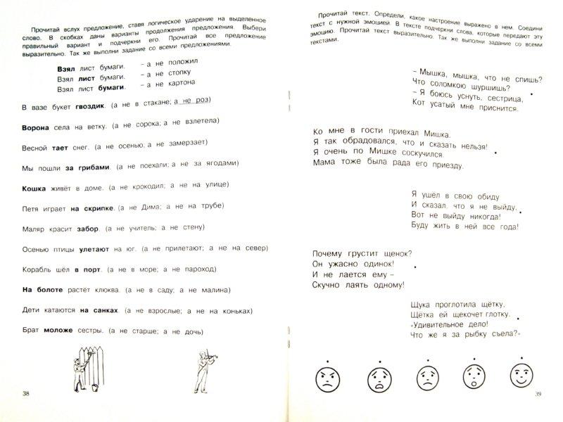 Иллюстрация 1 из 25 для Развитие техники чтения. Я читаю выразительно - Николай Бураков | Лабиринт - книги. Источник: Лабиринт