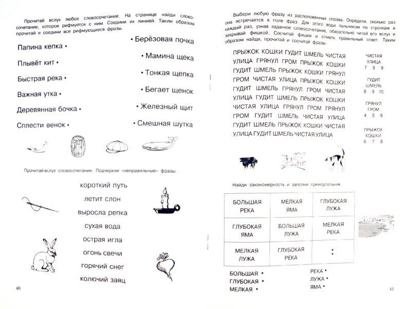 Иллюстрация 1 из 10 для Развитие техники чтения. Фразовое чтение - Николай Бураков | Лабиринт - книги. Источник: Лабиринт