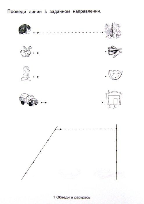 Иллюстрация 1 из 18 для Обведи и раскрась | Лабиринт - книги. Источник: Лабиринт
