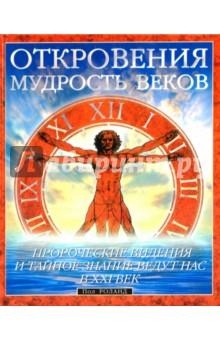 Откровения: мудрость веков