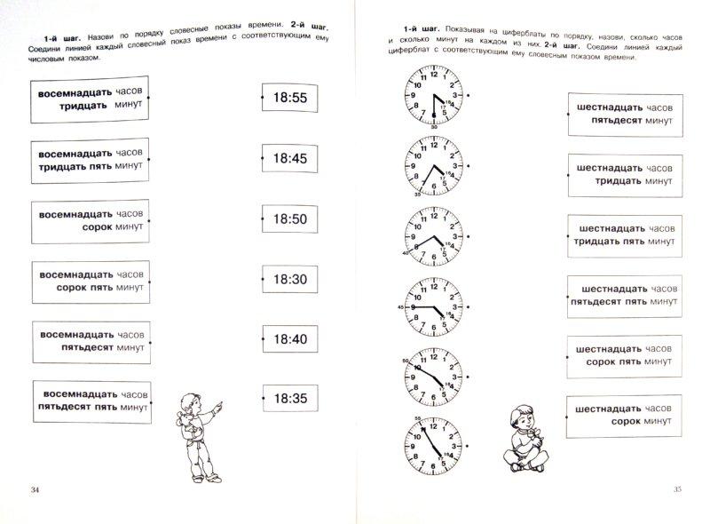 Иллюстрация 1 из 10 для Определение времени. Который час? - Николай Бураков | Лабиринт - книги. Источник: Лабиринт