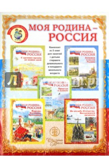 Моя Родина - Россия. Дидактический материал в сюжетных картинках + методические рекомендации