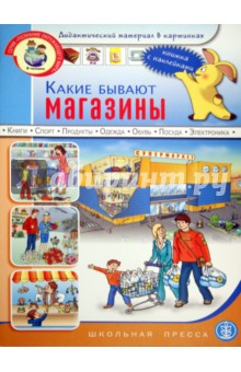 Какие бывают магазины. Книжка с наклейками. Для занятий с детьми 5-7 лет