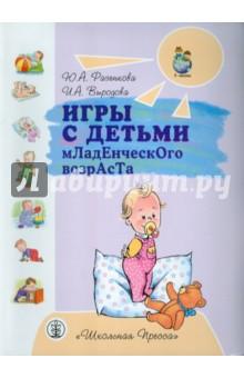 Игры с детьми младенческого возраста