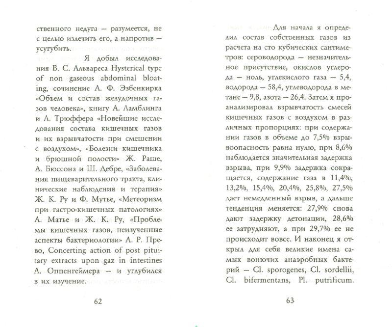 Иллюстрация 1 из 5 для Евгений Соколов - Серж Генсбур   Лабиринт - книги. Источник: Лабиринт