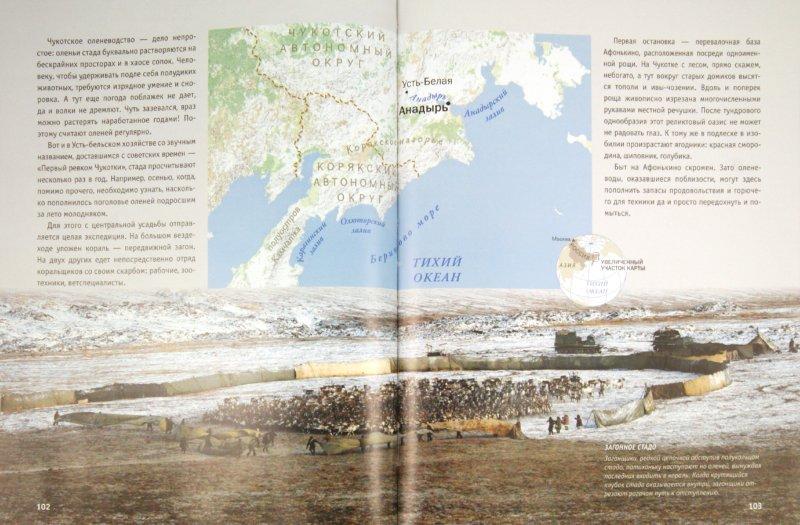 Иллюстрация 1 из 30 для 16 самых красивых мест России | Лабиринт - книги. Источник: Лабиринт