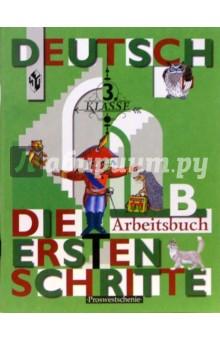 Первые Шаги: Немецкий язык. 3 класс. Рабочая тетрадь