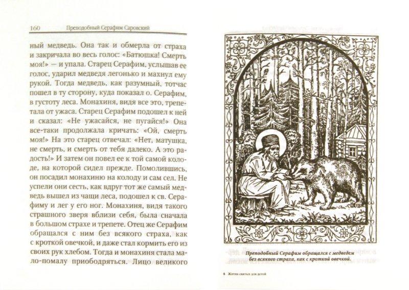 Иллюстрация 1 из 17 для Жития святых для детей - Виктор Протоиерей | Лабиринт - книги. Источник: Лабиринт