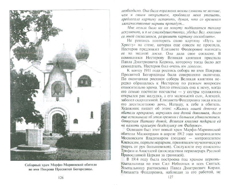 Иллюстрация 1 из 4 для Святая Анастасия Римляныня. Житие и чудеса - Анастасия Святая   Лабиринт - книги. Источник: Лабиринт