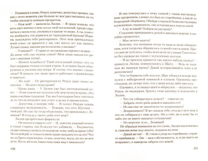 Иллюстрация 1 из 5 для Тени древних богов - Саймон Ливек | Лабиринт - книги. Источник: Лабиринт