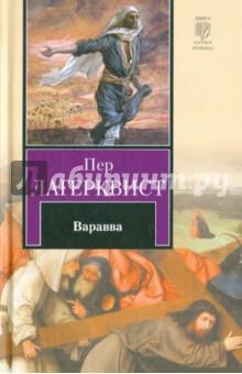 Варавва, Лагерквист Пер Фабиан