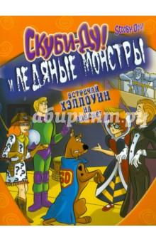 Скуби-Ду и ледяные монстры