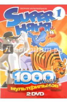 Super Няня. Сборник мультфильмов. Выпуск 1 (2DVD) АКПРЕСС