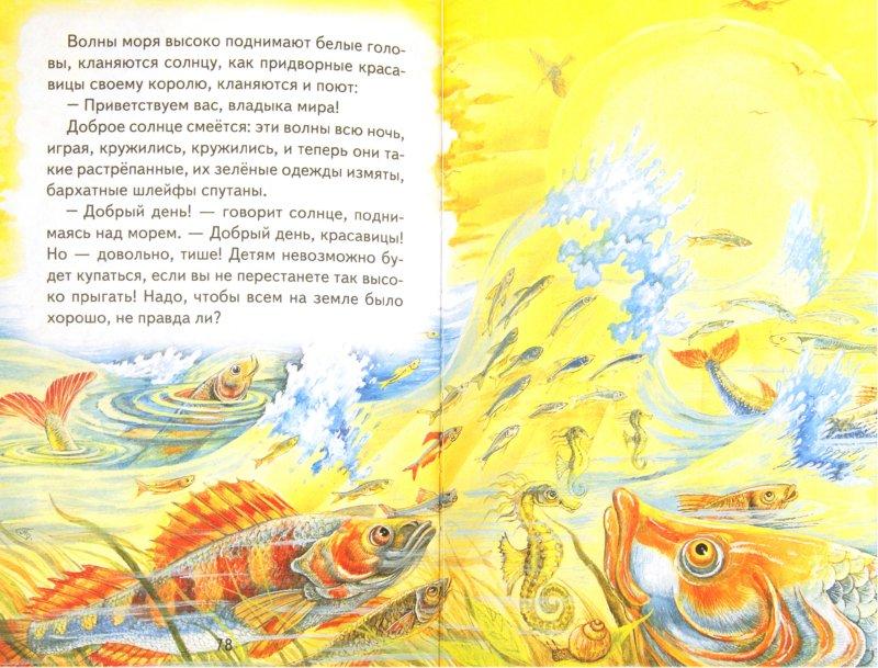 Иллюстрация 1 из 33 для Сказки - Максим Горький   Лабиринт - книги. Источник: Лабиринт