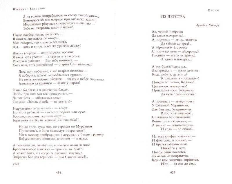 Иллюстрация 1 из 27 для Собрание сочинений в одном томе - Владимир Высоцкий   Лабиринт - книги. Источник: Лабиринт