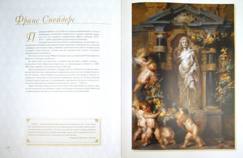 Иллюстрация 1 из 16 для Мастера нидерландской живописи - Анастасия Королева | Лабиринт - книги. Источник: Лабиринт