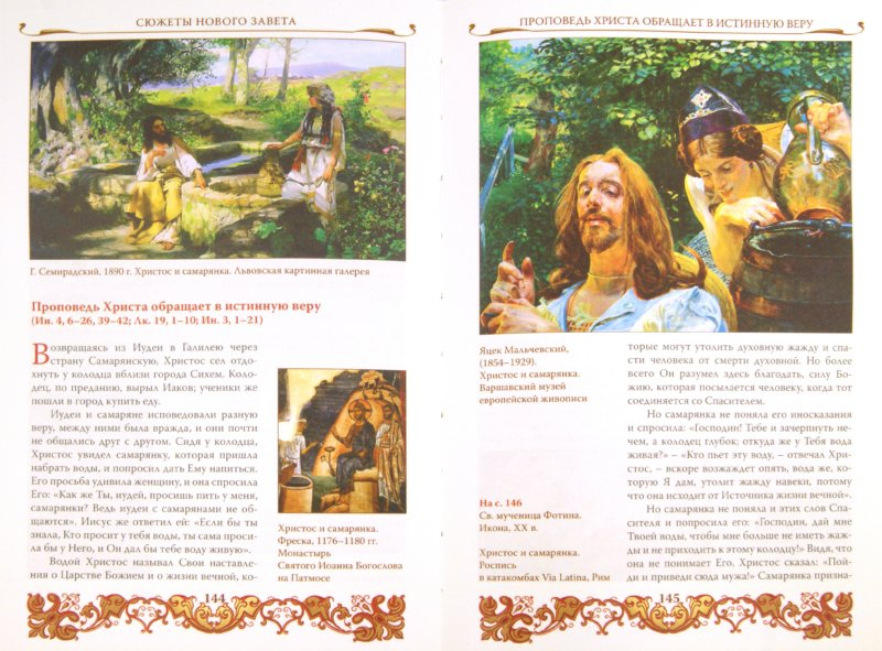 Иллюстрация 1 из 7 для Библия для детей. Сюжеты Ветхого и Нового Заветов   Лабиринт - книги. Источник: Лабиринт