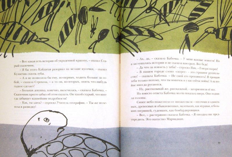 Иллюстрация 1 из 13 для Через места, где живут опоздавшие - Борис Вахтин | Лабиринт - книги. Источник: Лабиринт