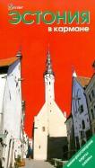 Землянская, Бархатова, Балаценко: Эстония в кармане