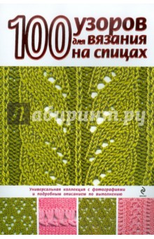 Свеженцева Надежда Александровна 100 узоров для вязания на спицах