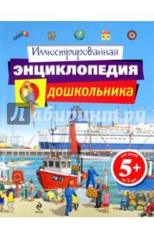 Брукс Оливия Иллюстрированная энциклопедия дошкольника