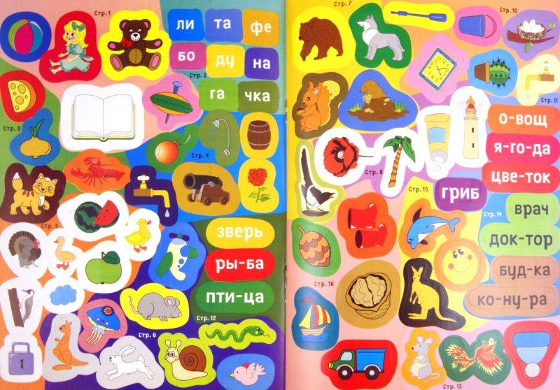 Иллюстрация 1 из 15 для Чтение. Развивающие упражнения. Для детей от 5 лет - Екатерина Голицына   Лабиринт - книги. Источник: Лабиринт
