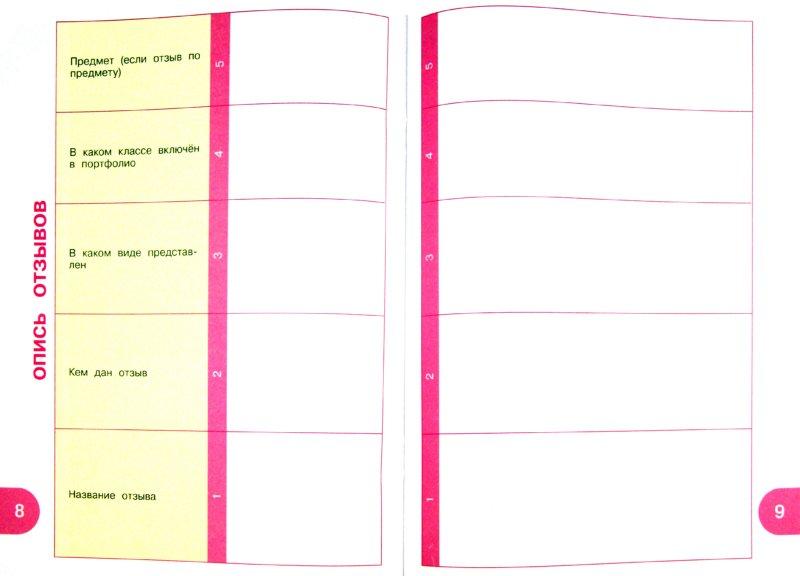Иллюстрация 1 из 9 для Мой портфолио. 4 класс. Пособие для учащихся. ФГОС - Андрей Иванов   Лабиринт - книги. Источник: Лабиринт