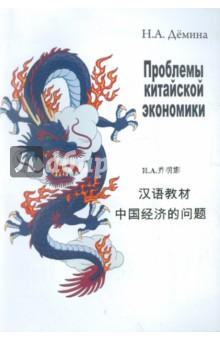 Проблемы китайской экономики. Учебное пособие