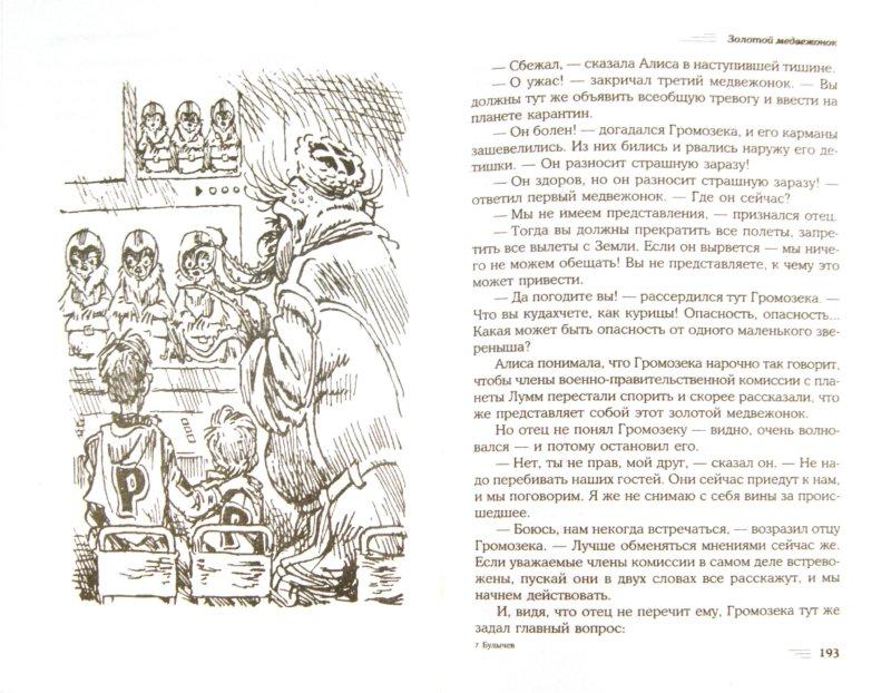 Иллюстрация 1 из 9 для Алиса и крестоносцы - Кир Булычев | Лабиринт - книги. Источник: Лабиринт