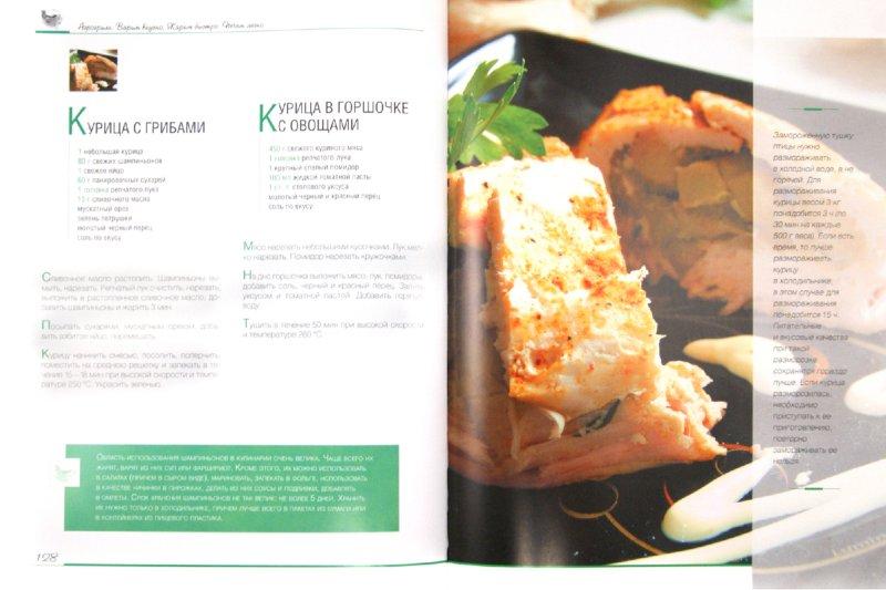 Иллюстрация 1 из 9 для Аэрогриль: Варим вкусно. Жарим быстро. Печем легко | Лабиринт - книги. Источник: Лабиринт