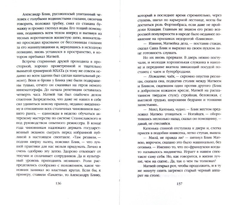 Иллюстрация 1 из 5 для Оранжерея - Андрей Бабиков | Лабиринт - книги. Источник: Лабиринт