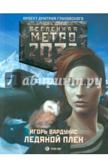Метро 2033: Ледяной пленБоевая отечественная фантастика<br>Метро 2033 Дмитрия Глуховского - культовый фантастический роман, самая обсуждаемая российская книга последних лет. Тираж - полмиллиона, переводы на десятки языков плюс грандиозная компьютерная игра! Эта постапокалиптическая история вдохновила целую плеяду современных писателей, и теперь они вместе создают Вселенную Метро 2033, серию книг по мотивам знаменитого романа. Герои этих новых историй наконец-то выйдут за пределы Московского метро. Их приключения на поверхности Земли, почти уничтоженной ядерной войной, превосходят все ожидания. Теперь борьба за выживание человечества будет вестись повсюду!<br>Говорят, где-то во льдах Антарктики скрыта тайная фашистская база 211. Во время Второй мировой войны там разрабатывались секретные виды оружия, которые и сейчас, по прошествии ста лет, способны помочь остаткам человечества очистить поверхность от радиации и порожденных ею монстров. Но для девушки Леры важно лишь одно: возможно, там, в ледяном плену, уже двадцать лет томятся ее пропавшие без вести родители...<br>