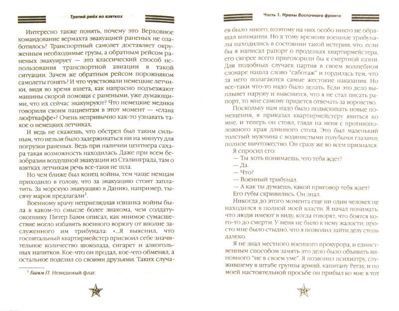Иллюстрация 1 из 9 для Третий рейх во взятках - Максим Кустов | Лабиринт - книги. Источник: Лабиринт