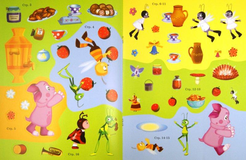 Иллюстрация 1 из 13 для Лучший праздник. Лунтик и его друзья. Развивающая книжка с наклейками | Лабиринт - книги. Источник: Лабиринт