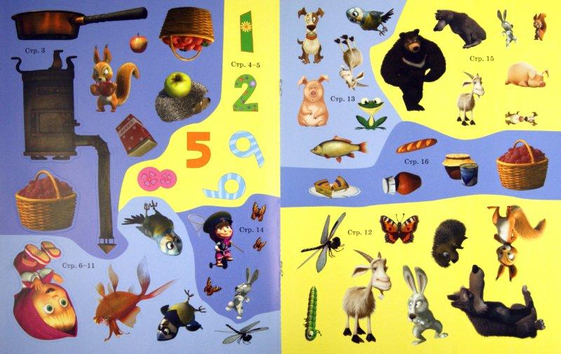 Иллюстрация 1 из 4 для Задачки шалуньи Маши. Маша и Медведь. Развивающая книжка с наклейками | Лабиринт - книги. Источник: Лабиринт