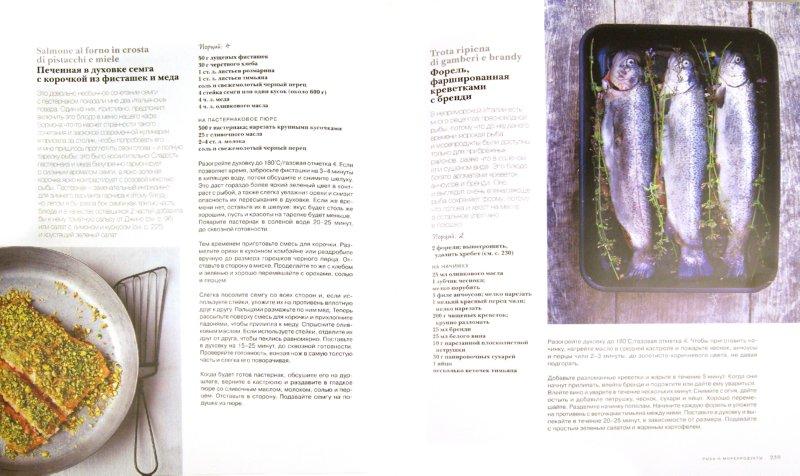 Иллюстрация 1 из 30 для Курс итальянской кухни. Техника. Мастер-классы. Ингредиенты. Традиционные рецепты - Кэти Кальдези | Лабиринт - книги. Источник: Лабиринт