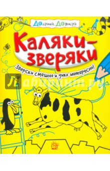 Каляки-зверяки (желтая)